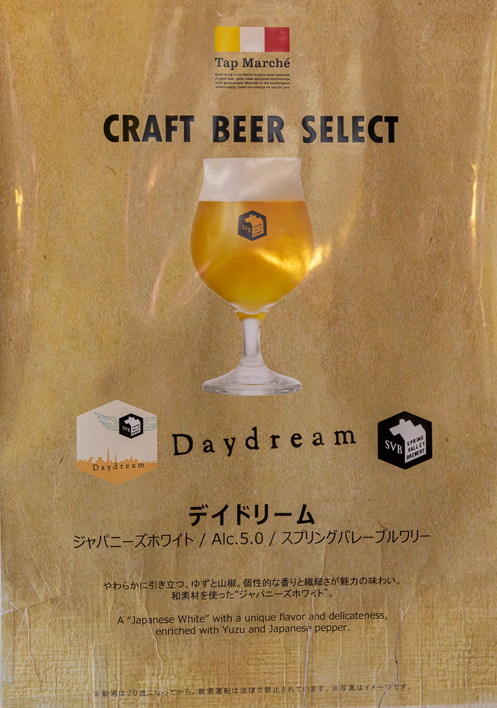Photograph of a beer poster
