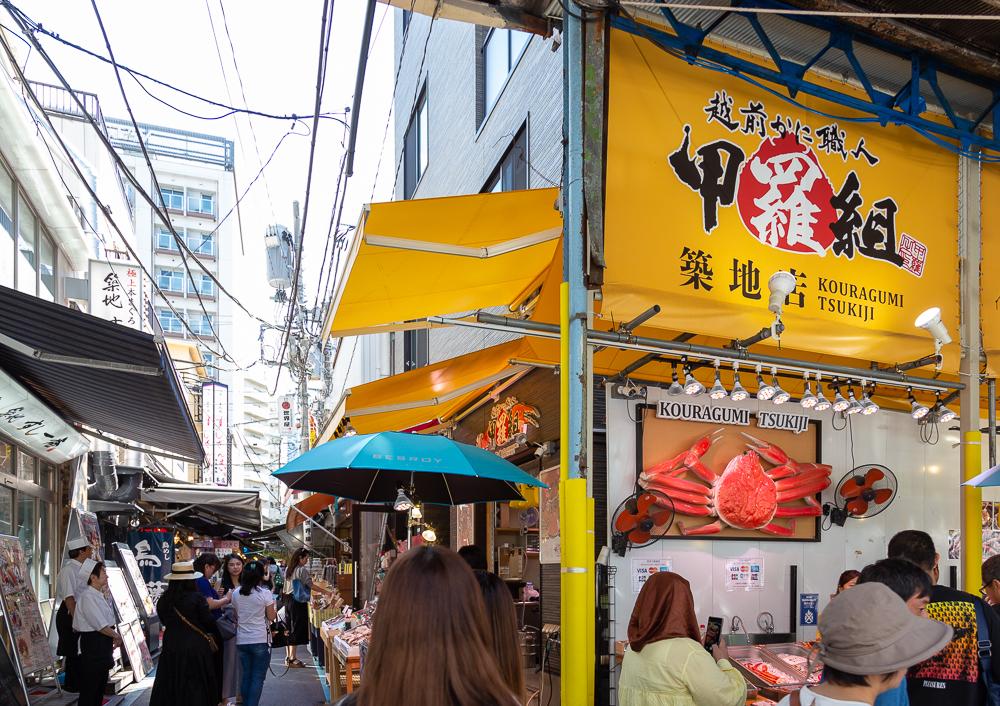 Photograph of Kouragumi Tsukiji